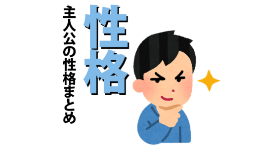 仮面ライダー 主人公の性格まとめ【熱血・気弱・ツンデレ…】