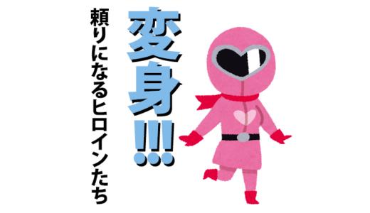 仮面ライダー 変身するヒロインまとめ【画像あり】