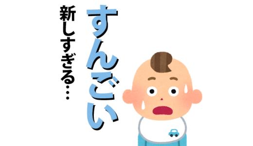 仮面ライダーの新しいやつがスゴイ…【2018年版】