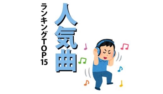 仮面ライダー主題歌 人気曲ランキング【TOP15】