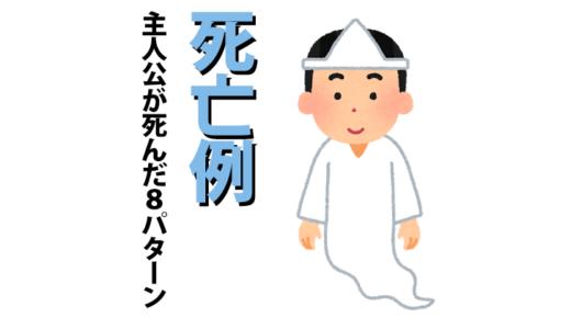 仮面ライダー 主人公が死んだパターン【7選】