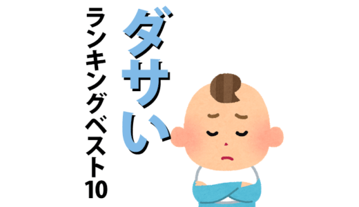 仮面ライダー ダサいランキングTOP10