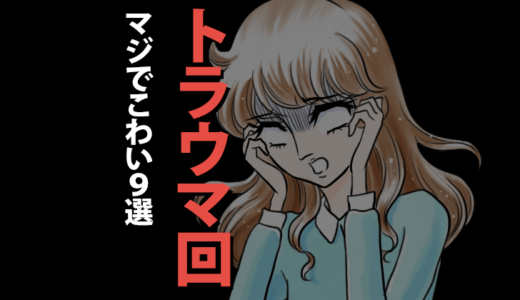 仮面ライダー トラウマシーン・トラウマ回【9選】
