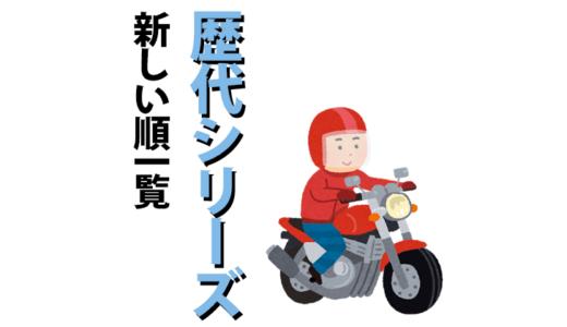 仮面ライダー 歴代シリーズ一覧【新しい順】