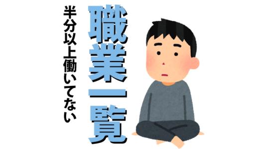 仮面ライダー職業一覧【無職率30%超】