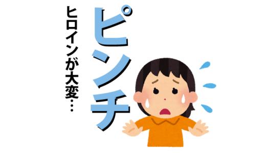 仮面ライダー ヒロインピンチ6選【トラウマレベル…】