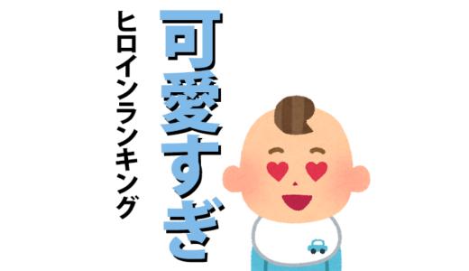 仮面ライダーヒロイン かわいいランキング【TOP30】