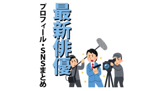 仮面ライダー最新の俳優情報まとめ【2018年版】