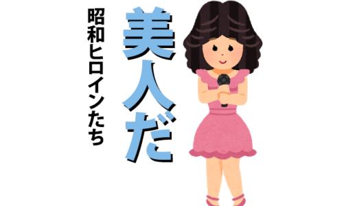 仮面ライダー 昭和のヒロインが美しすぎる【画像あり】