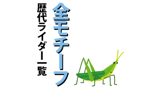 歴代仮面ライダー モチーフ一覧【2018最新版】