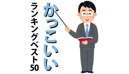 仮面ライダー かっこいいランキング【ベスト50】