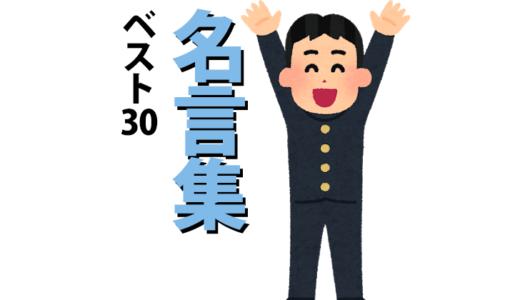 平成仮面ライダー名言集【BEST30】
