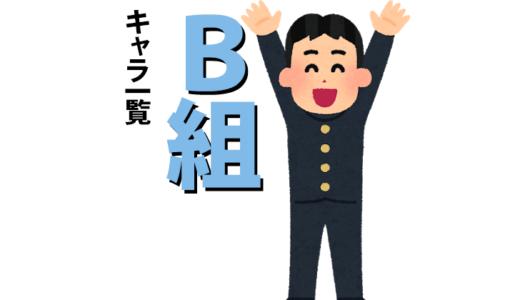 ヒロアカ キャラ一覧【B組編】