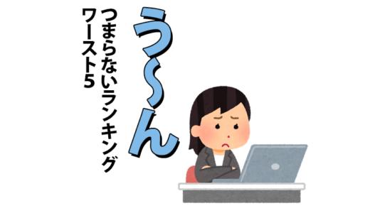 ドラえもん映画 つまらないランキング【ワースト5】