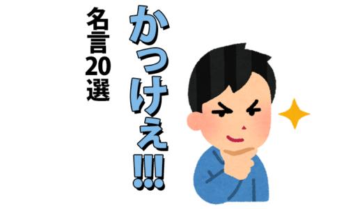 ドラえもん かっこいい名言【20選】