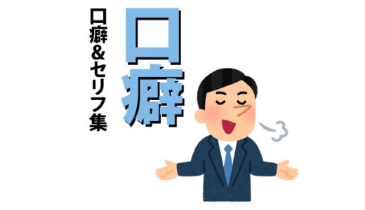バイキンマンの口癖&セリフ集【毎回言ってるw】