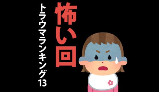 ドラえもん 怖い回ランキング【トップ13】