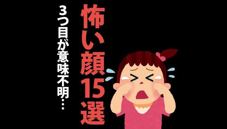 ドラえもんの怖い顔 画像15選笑えない 漫画とアニメ情報局