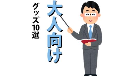 バイキンマングッズ 大人用・大人向け【通販リンクあり】
