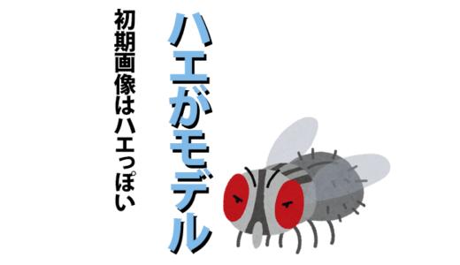 バイキンマン モデルの虫はハエ【初期画像が…】