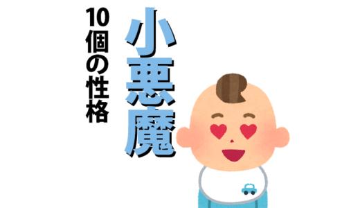 ドキンちゃんの性格【男性を魅了する10個のポイント】