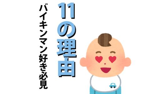 バイキンマン好きな子必見【11個の人気の理由】