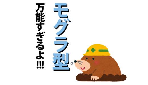 バイキンマン乗り物 モグラ型ドリル付ロボット【もぐりん万能すぎ】
