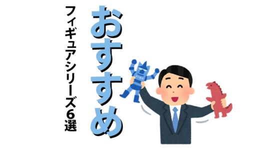 仮面ライダーフィギュアシリーズ【おすすめ6選】