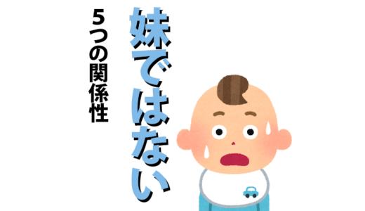 ドキンちゃんとコキンちゃんの関係【5つの関係性】