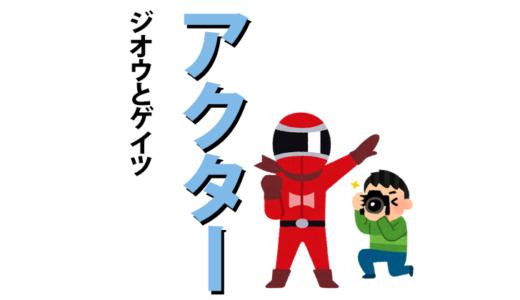 仮面ライダージオウ スーツアクターまとめ【高岩成二・縄田雄哉...】