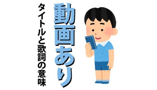 仮面ライダージオウ主題歌 歌詞の意味【歌詞付き動画あり】