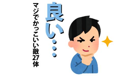 仮面ライダー かっこいい敵ランキング【TOP27】
