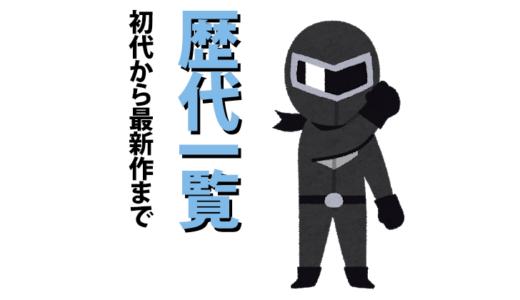 仮面ライダーのスーツアクター 歴代一覧