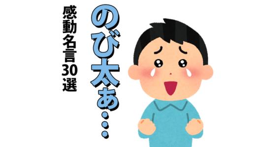 のび太の感動名言集30選【大人の方が泣ける】