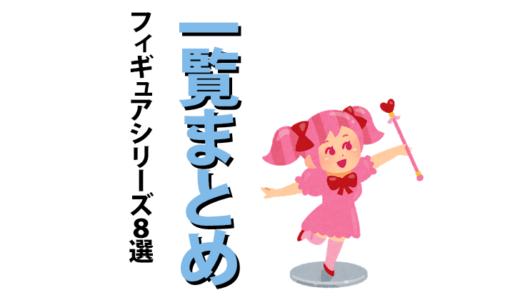 仮面ライダーフィギュアシリーズ一覧【8選】