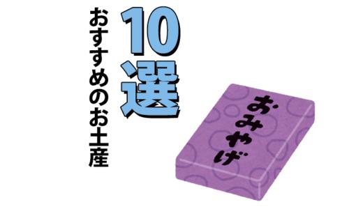 ドラえもんミュージアム おすすめ・人気のお土産【10選】