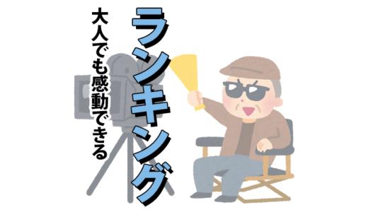 ドラえもん映画 人気ランキング【感動作を厳選】
