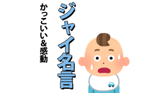 ジャイアン名言集【かっこいい&感動】