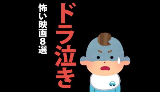 ドラえもん 怖い映画・怖いシーン8選【画像あり】