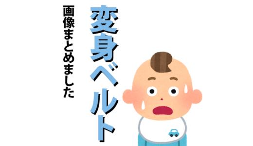 歴代仮面ライダーのベルトまとめ【画像あり】