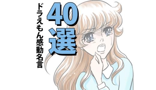 ドラえもん感動の名言集【40選】