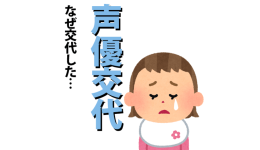 コキンちゃん声優 平野綾に交代した理由【初代は乙葉】