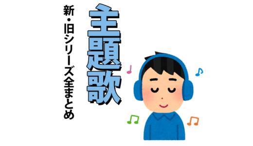 ドラえもん主題歌一覧 テレビアニメシリーズ33曲