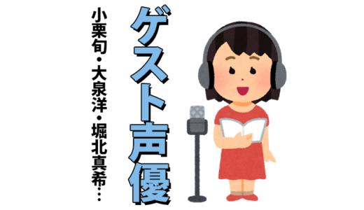 ドラえもん映画 歴代ゲスト声優まとめ2018最新版【アノ芸能人も!!】