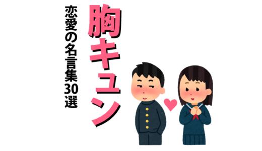 漫画の恋愛名言集30選【女編&男編】
