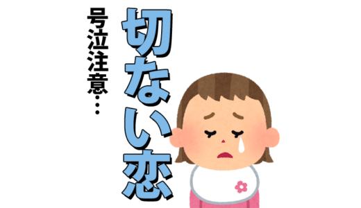 泣ける恋愛漫画ランキングベスト10【男女別】