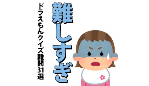 ドラえもんクイズ31問 マニア向け難しい編【答え付き難問集】