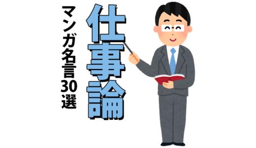 漫画の名言集 仕事編【やる気出したい人用】