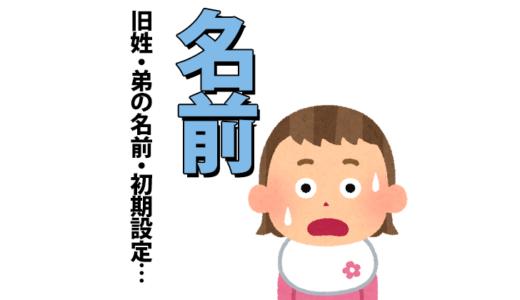 のび太のママの名前雑学【旧姓・弟の名前・初期設定…】