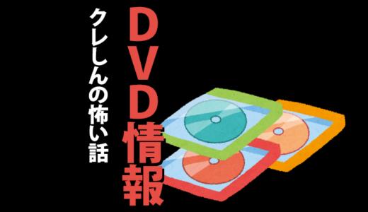 クレヨンしんちゃん 怖い話一覧【収録DVD情報まとめ】